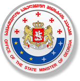Office of the State Minister of Georgia on European and Euro-Atlantic Integration